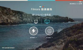 Filmora起動画面.jpg